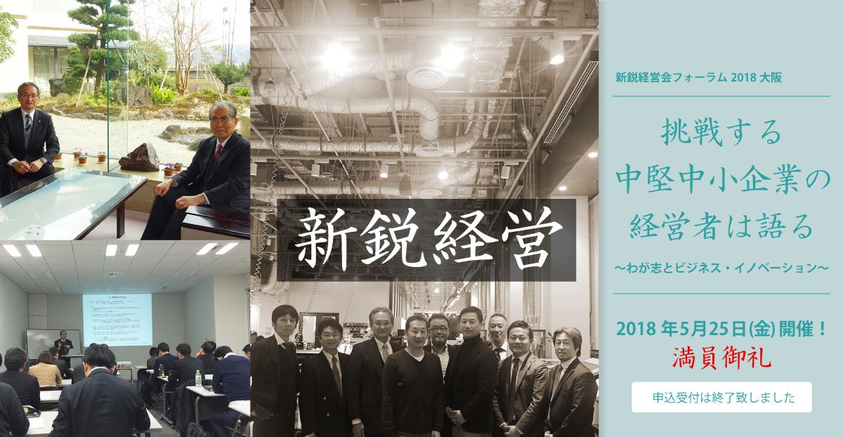 新鋭経営会フォーラム2018大阪   挑戦する中堅中小企業の経営者は語る 〜わが志とビジネス・イノベーション〜